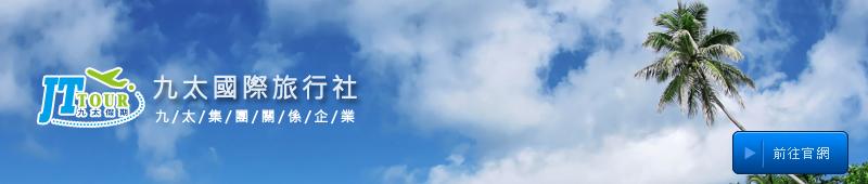 九太國際旅行社(股)公司