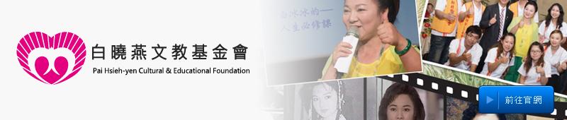 白曉燕文教基金會