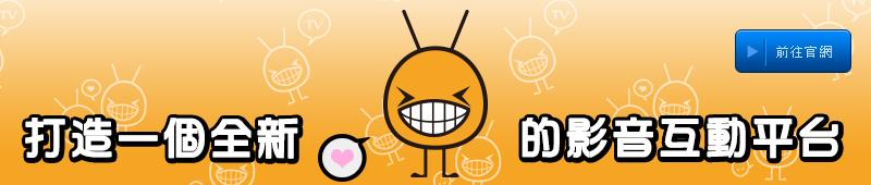 快樂電視網