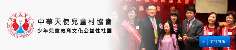 中華天使兒童村協會