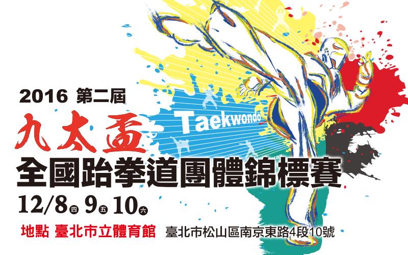 第二屆九太盃跆拳道團體賽
