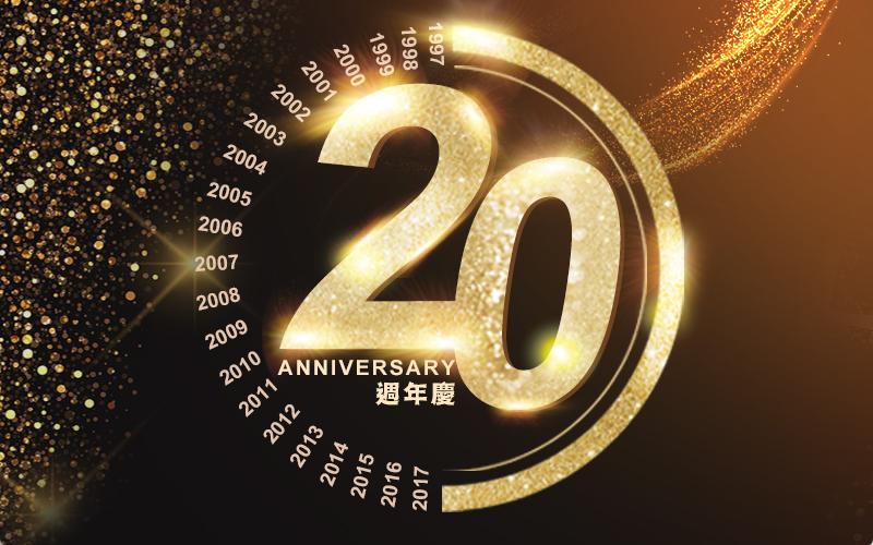 20周年慶