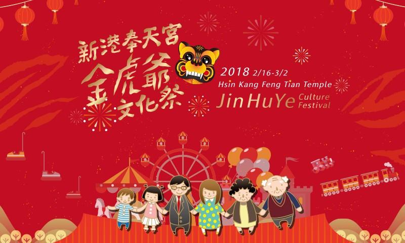 2018新港奉天金虎爺文化祭