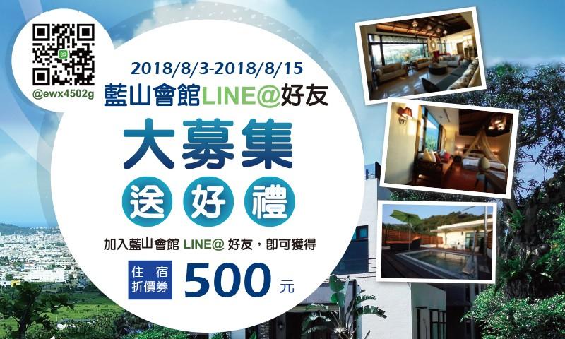 藍山會館LINE@好友招募
